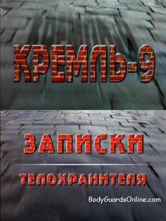 Кремль-9. Записки тілоохоронця (2010)