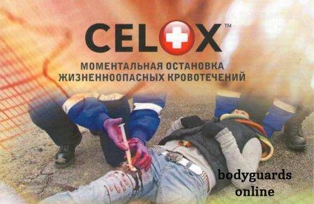 Як Celox може допомогти Вам