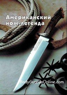 Американська легенда: те саме, що і  Харлей! Американський легендарний ніж.