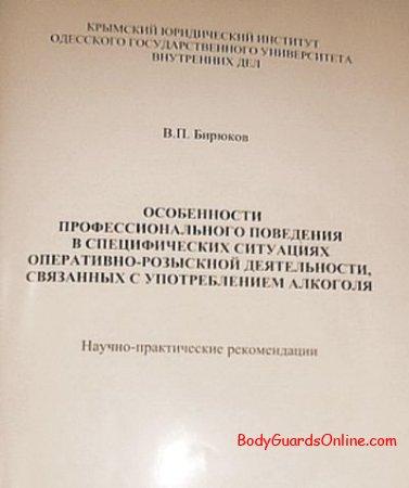 Міліцейський генерал видав посібник як вживати спиртне для оперів.