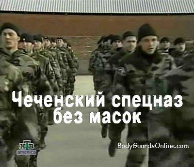 Чеченський спецназ без масок.