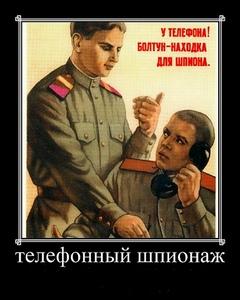Кілька порад захисту від телефонного шпигунства.