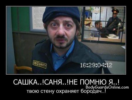 Олександр Родіонович Бородач - security