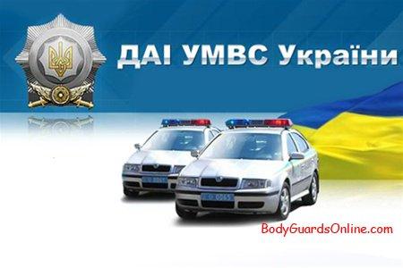 Дванадцять виняткових підстав для зупинки транспортного засобу працівниками ДАІ на території України
