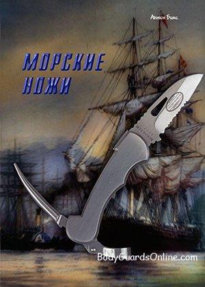 Морські ножі