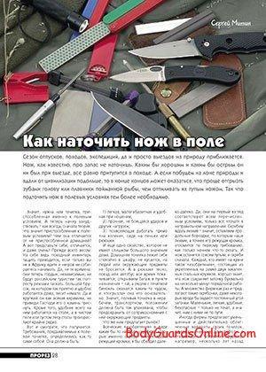 Рекомендуємо - як нагострити ніж у полі